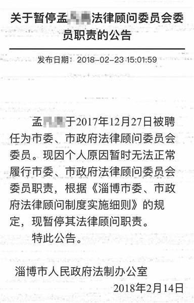 孟某被刑拘的同时,淄博市方面发布公告,暂停孟某市政府法律顾问职责。
