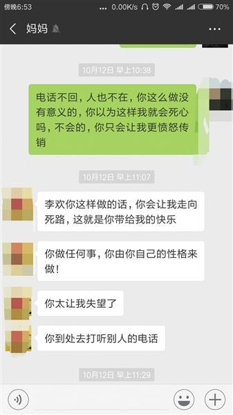 李欢与母亲的微信聊天记录。受访者供图